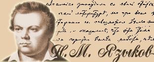 Русский поэт Языков